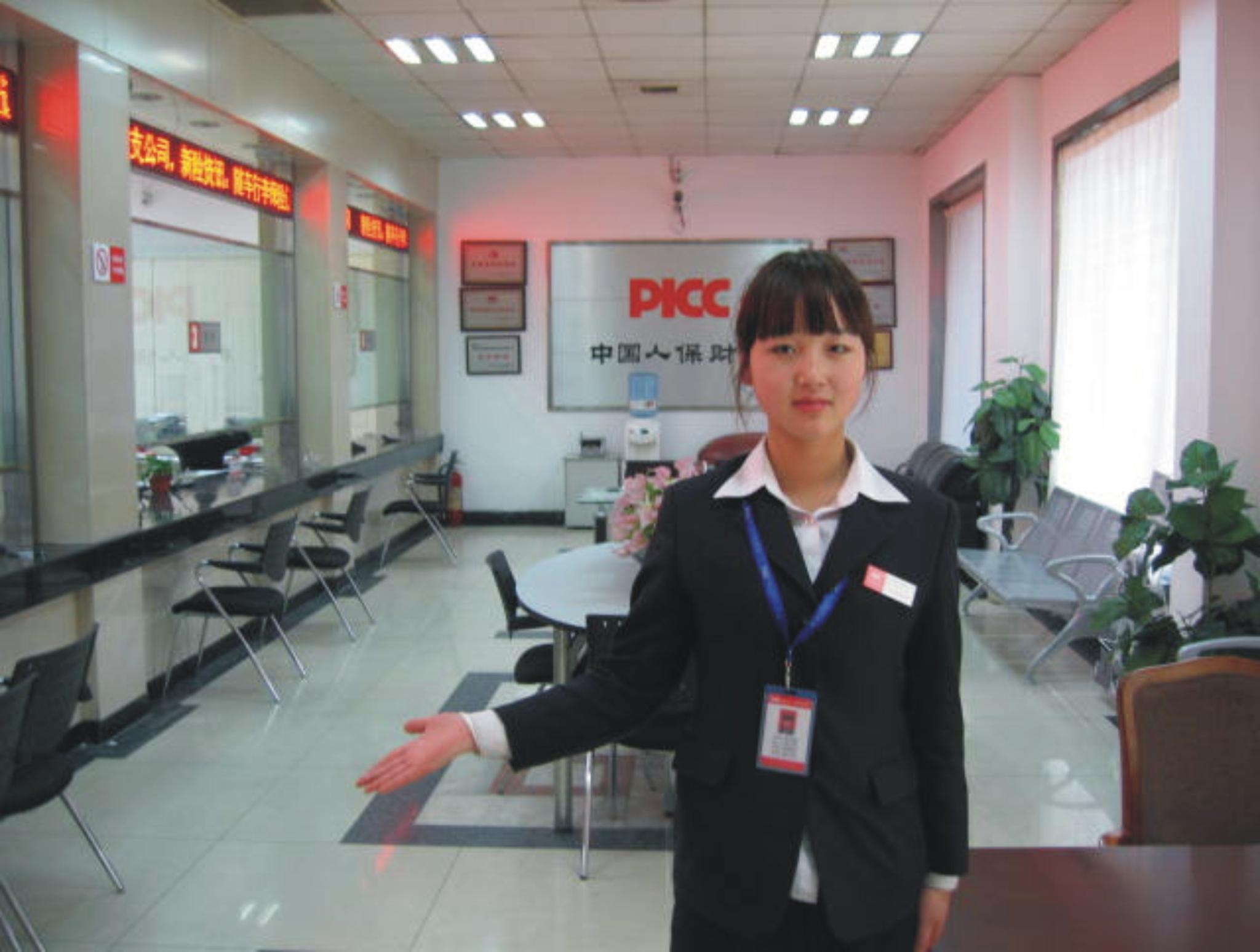 大地保险车险_中国人保财险西安市分公司-官网